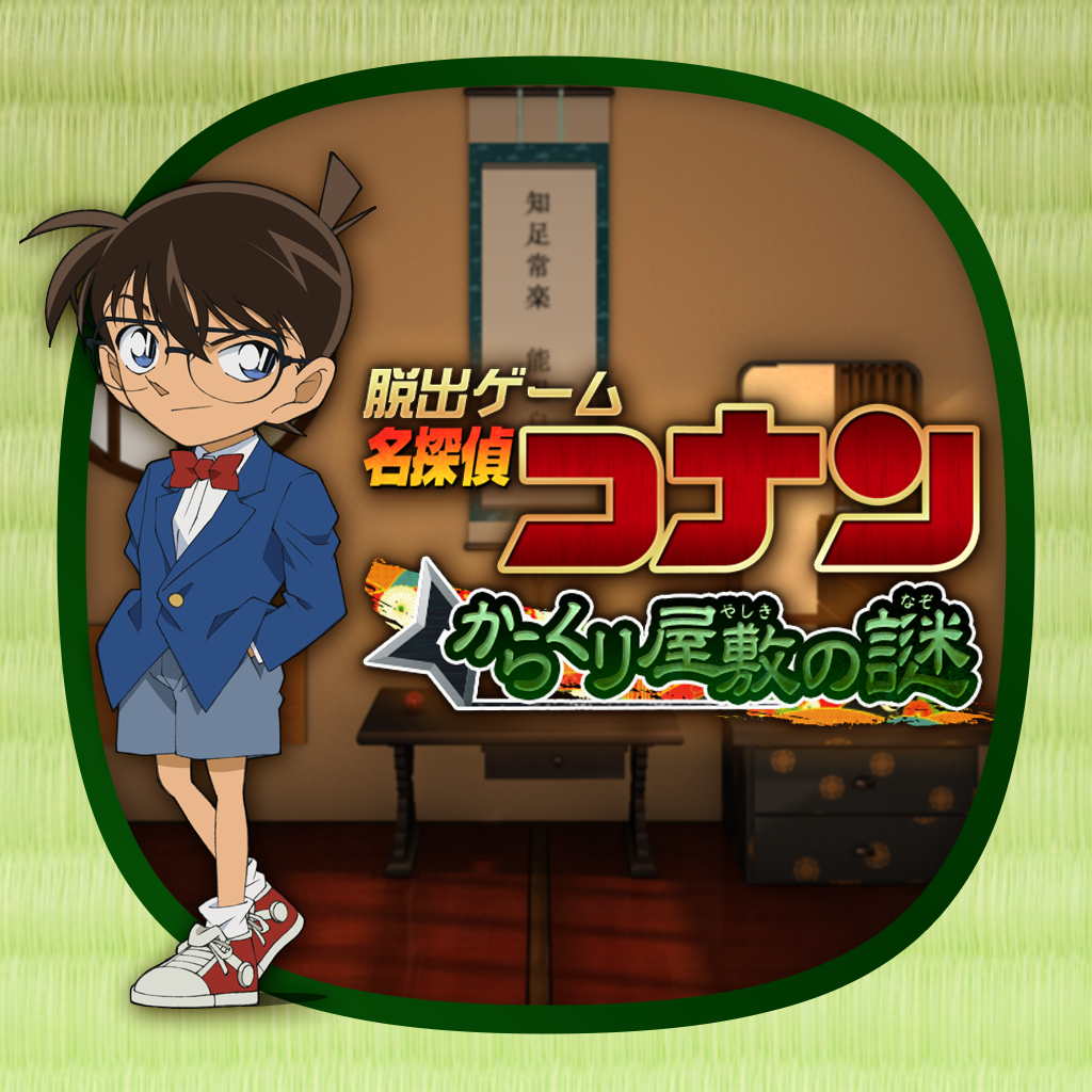 脱出ゲーム 名探偵コナン〜からくり屋敷の謎〜